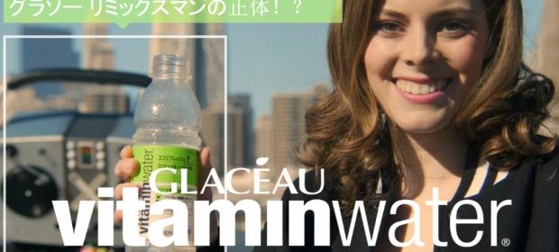 vitaminwater-9